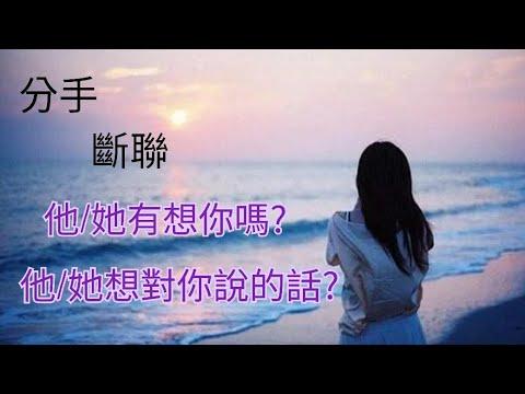 【茶茶塔羅占卜】(分手/斷聯中)他/她有想你嗎?他/她想對你說的話是什麼呢? - YouTube