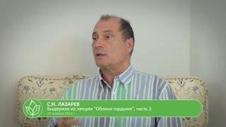 С.Н. Лазарев | Упреки и возмущение