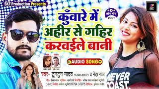 Kuware Me Ahir Se Gahir Karwaile Bani | Tuntun Yadav | Ahiran Special | Neha Raj | Bhojpuri Song
