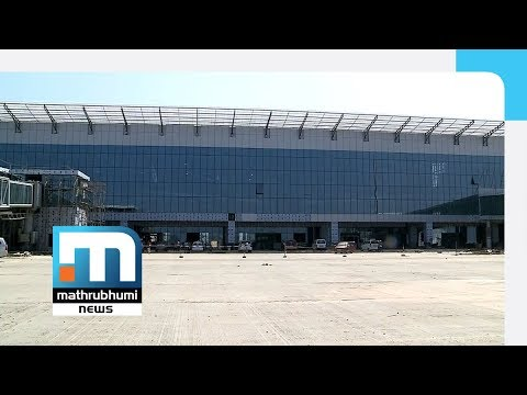 Kannur airport to become operational soon   Mathrubhumi News