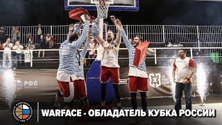 Warface - обладатель Кубка России!