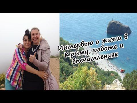 Переезд в Крым, Севастополь на ПМЖ - отзывы переехавших с материка