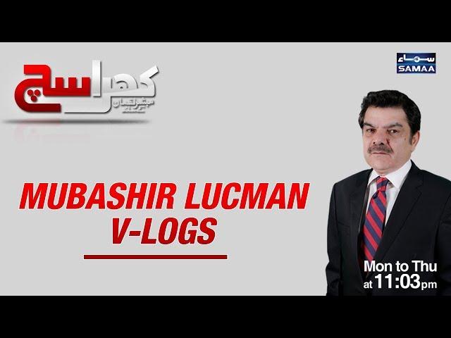 Mubasher Lucman V-Log   SAMAA TV   Khara Sach