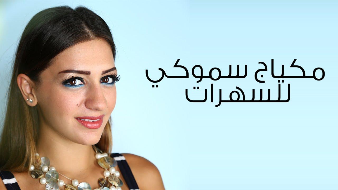 زهرة - Magazine cover