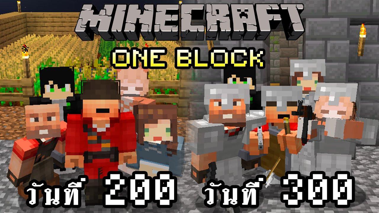 จะเกิดอะไรขึ้น!! เอาชีวิตรอด 300 วันในแมพ One Block กับเพื่อน 5 คน | Minecraft One Block