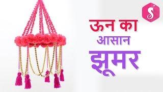 DIY Ceiling Hanging Jhumar from Wool | Woolen Jhumar | Sonali