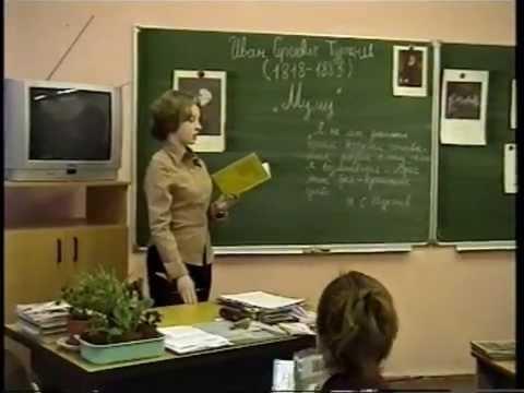Пробный урок литературы в 5 классе. И. С. Тургенев Муму