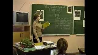 Пробный урок литературы в 5 классе. И. С. Тургенев