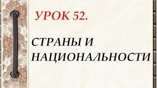 Русский язык для начинающих. УРОК 52. СТРАНЫ И  НАЦИОНАЛЬНОСТИ.