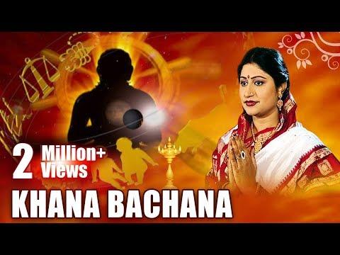 Khana Bachana(Akatya Bachana) I Namita Agrawal