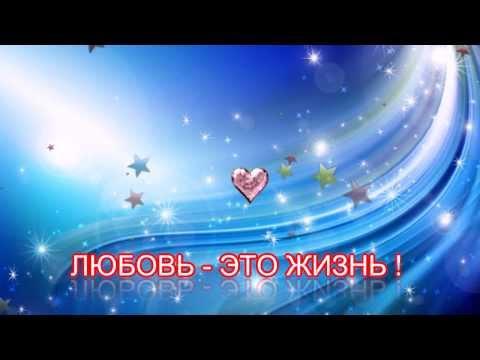 Прикольные поздравления с Днём Святого Валентина(Видеооткрытка) - Видео с Ютуба без ограничений