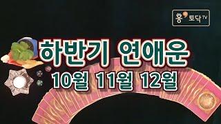 [홍테라 타로 / 하반기연애운] 10월 11월 12월 …