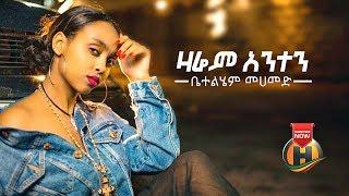 Betelhem Mohammed - Zarem Anten | ዛሬም አንተን - New Ethiopian Music 2019 (Official Video)