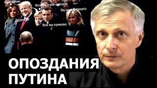 Почему Путин всё время опаздывает на встречи. Валерий Пякин.