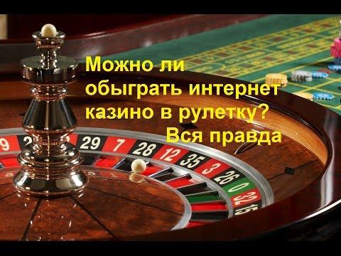 Можно ли обыграть интернет казино в рулетку?
