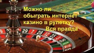 Реально заработать в интернет казино