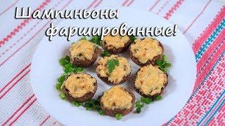 Шампиньоны фаршированные! The champignons stuffed! ПП рецепты. Шампиньоны в духовке. Video, 2017.