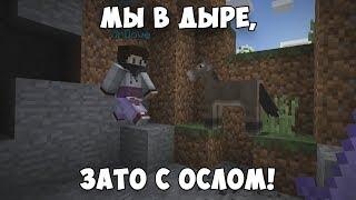 Смешные моменты, приколы в Minecraft