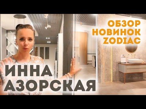 Инна Азорская   Шоп-тур с дизайнером   Компания ZODIAC   журнал «Интерьерный»