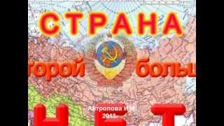Download Я родился в Советском Союзе Mp3 and Videos