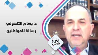 د. بسام التلهوني  يوجه رسالة للمواطنين - حلوة يا دنيا