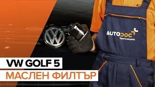 Qanday VW GOLF 5 [] QO'LDA bo'yicha motor yog'i va yog ' - moy filtri o'zgartirish