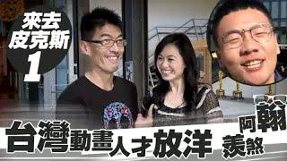 皮克斯動畫暗藏「台灣之光」 基隆瘋美眉年薪300萬!  台灣蘋果日報