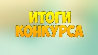 [Teg Channel] НУ НАКОНЕЦ-ТО!!
