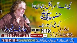 Nabi Aa Asra Kul jahan Da | Arif Feroz Qawwal | New Qawali 2019 Full HD