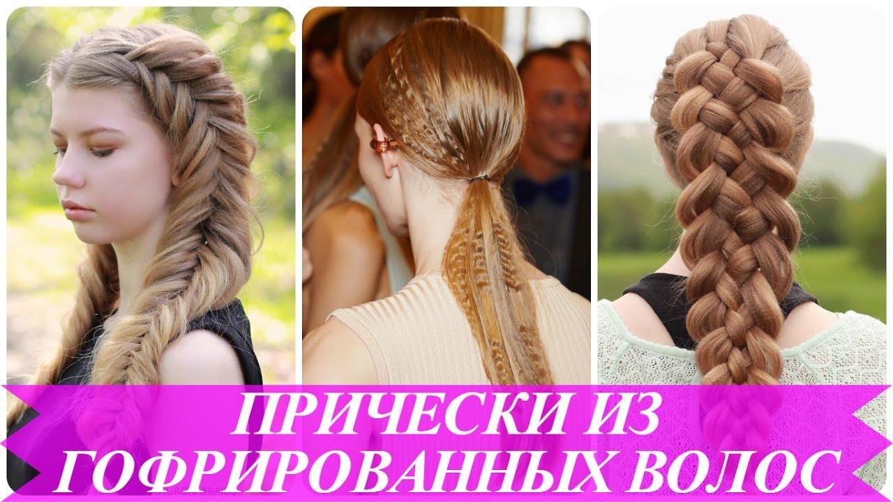 Коса из гофрированных волос фото