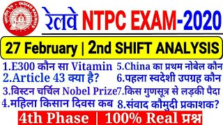 RRB NTPC 2ND SHIFT 27 FEB PAPER ANALYSIS 100% REAL QUESTION सबसे ज्यादा प्रश्न Level कैसा?