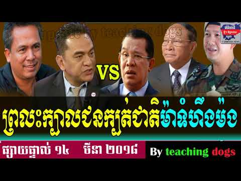 Cambodia News 2018 | KLR Khmer Radio 2018 | Cambodia Hot News | Morning, On Wednesday 14 March 2018