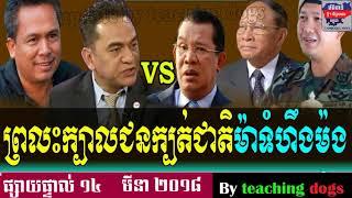 Cambodia News 2018 | KLR Khmer Radio 2018 | Cambodia Hot News | Morning, On Wednesday 14 March 2018
