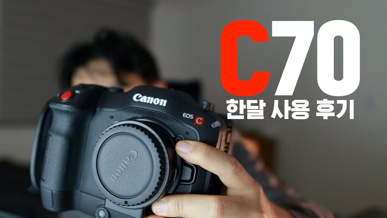 RF마운트 시네마 카메라 C70 한달 후