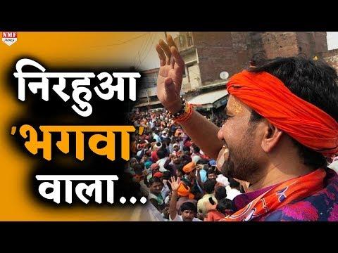 निरहुआ 'भगवा' वाला ने आजमगढ़ में मचाया सियासी गदर !