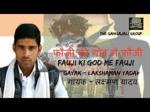 Bhojpuri Birha Gayak Lakshman yadav   (Fauzee ki God Me Fauzee )  Video Song mp4    9451691545