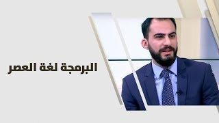 سعد الطبري - البرمجة لغة العصر