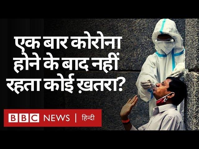 Coronavirus India Update: क्या एक बार कोरोना होने के बाद नहीं रहता कोई ख़तरा? (BBC Hindi)