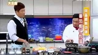 型男大主廚 番茄虾仁炒蛋2