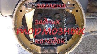 видео Колодки пассат б3. Руководства по ремонту Volkswagen Passat B3: замена тормозных колодок тормозных механизмов передних колес
