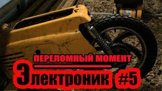 ЭЛЕКТРОНИК ч 5, ПЕРЕЛОМНЫЙ МОМЕНТ