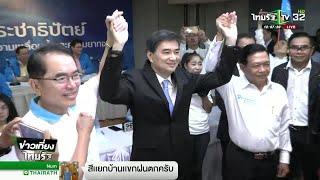 หยั่งเสียงเลือกผู้นำ ปชป.วันสุดท้าย | 09-11-61 | ข่าวเที่ยงไทยรัฐ