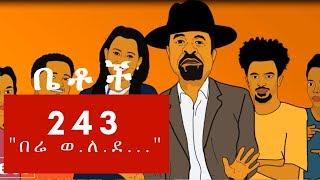 "Betoch - ""በሬ ወ.ለ.ደ...\"" Comedy Ethiopian Series Drama Episode 243"
