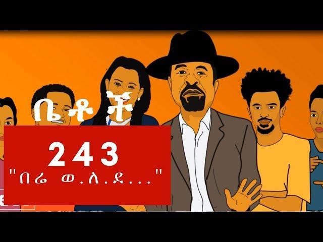 "Betoch - ""በሬ ወ.ለ.ደ..."" Comedy Ethiopian Series Drama Episode 243"