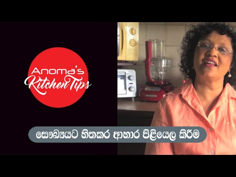 Anoma's Kitchen Tips #5 – Healthy Cooking for the Family
