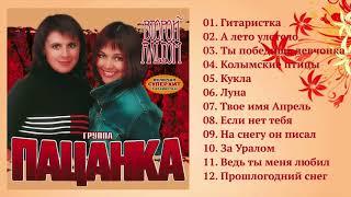Группа Пацанка Второи альбом ПРЕМЬЕРА