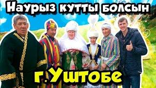 Наурыз в г Уштобе // Наурыз кутты болсын // 22 наурыз // 2016