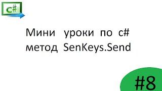 c#  -   программное нажатие клавиш  (SendKeys.Send)