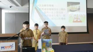 Publication Date: 2017-06-12 | Video Title: 模型設計小組- (第十組)嘉諾撒小學新蒲崗