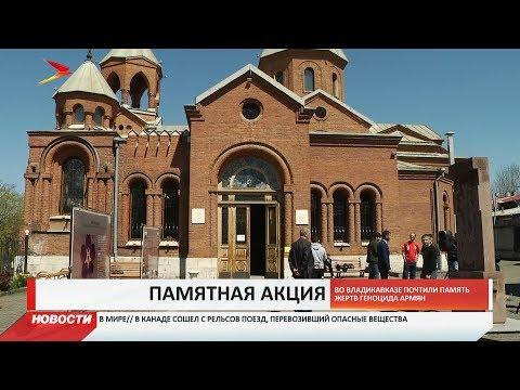 Во Владикавказе почтили память жертв геноцида армян